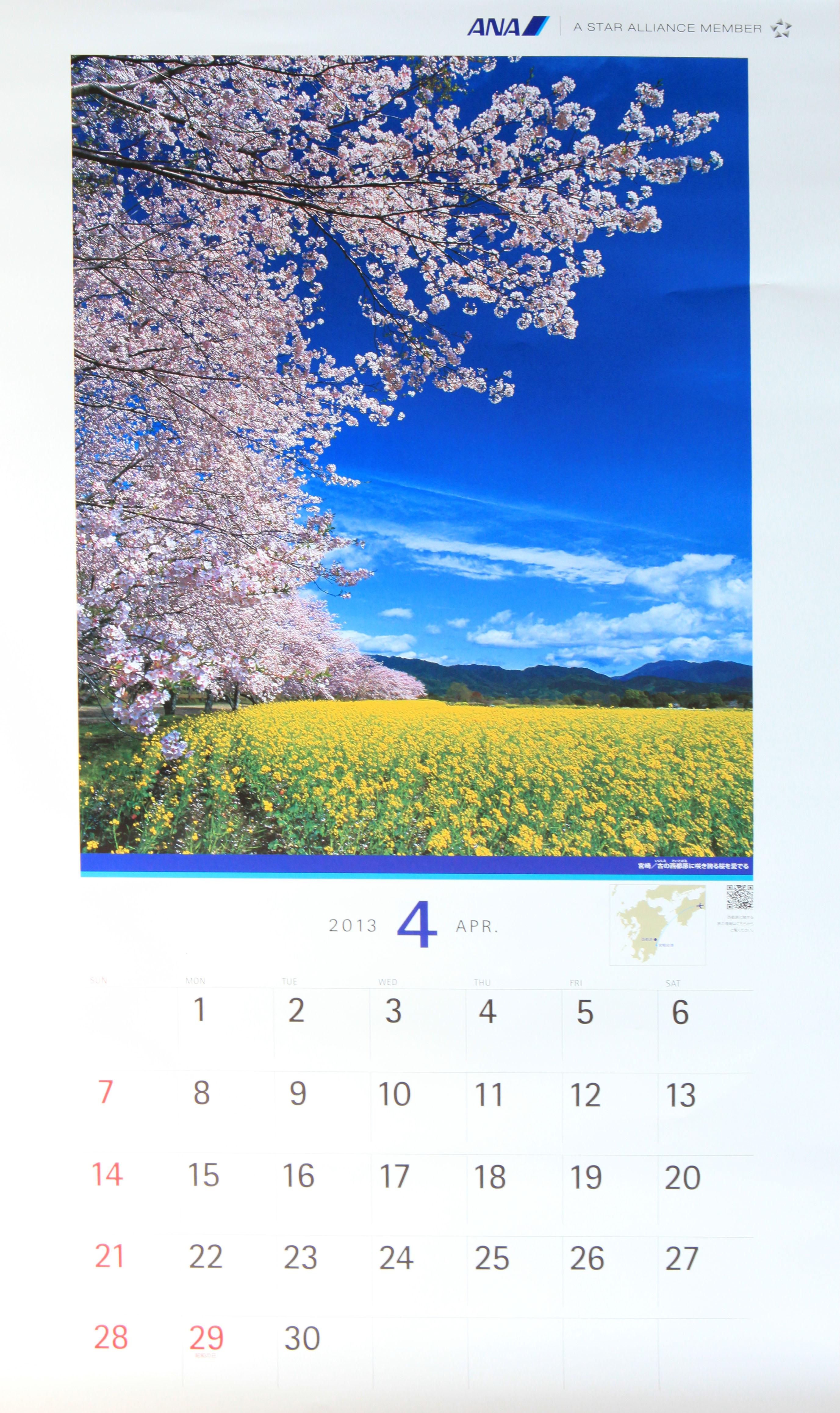 2013年全日空カレンダー