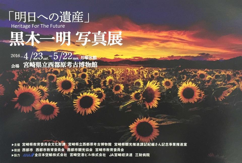 「明日への遺産」~黒木一明写真展・2016/4/23~5/22(宮崎県立西都原考古博物館)