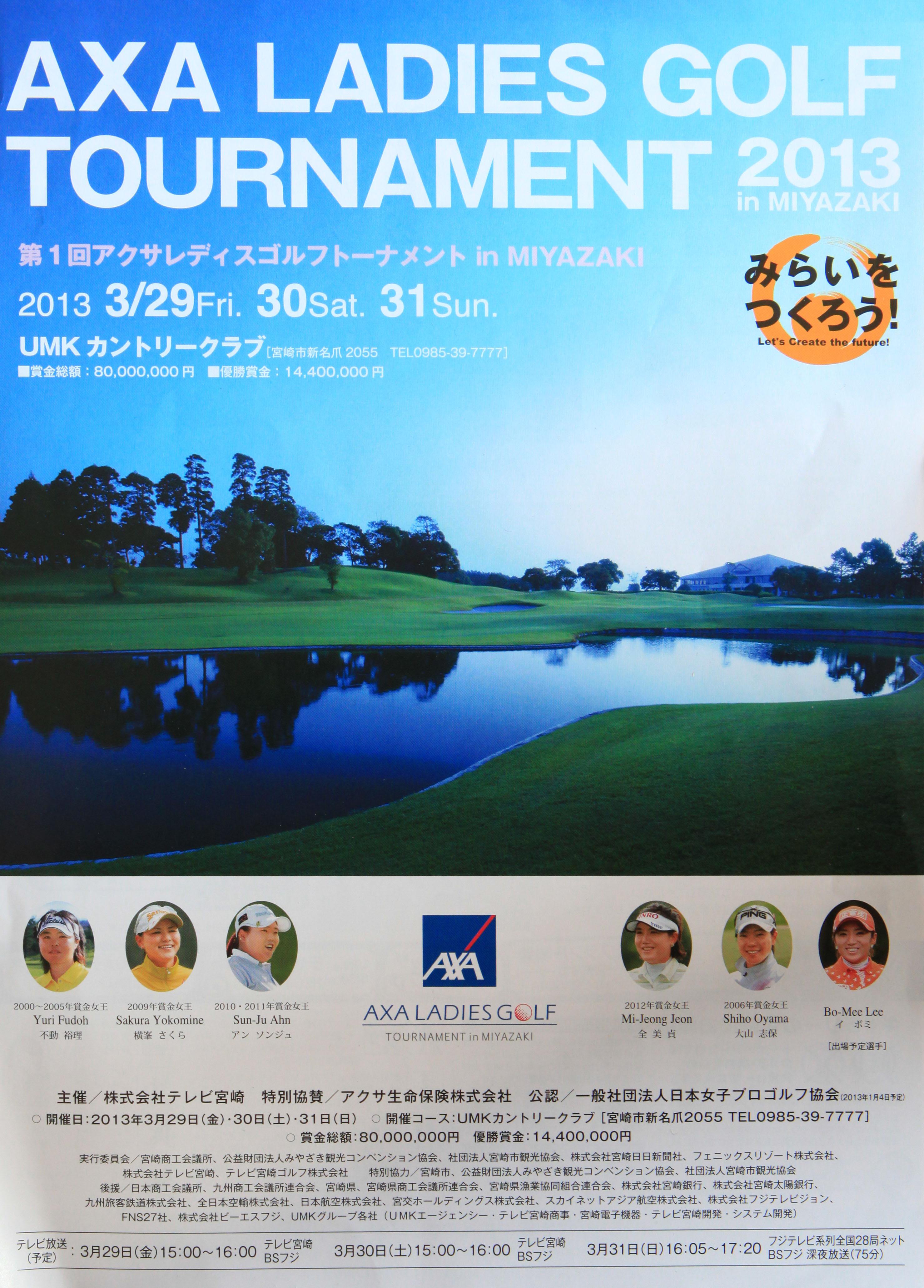 アクサレディスゴルフトーナメント in MIYAZAKI