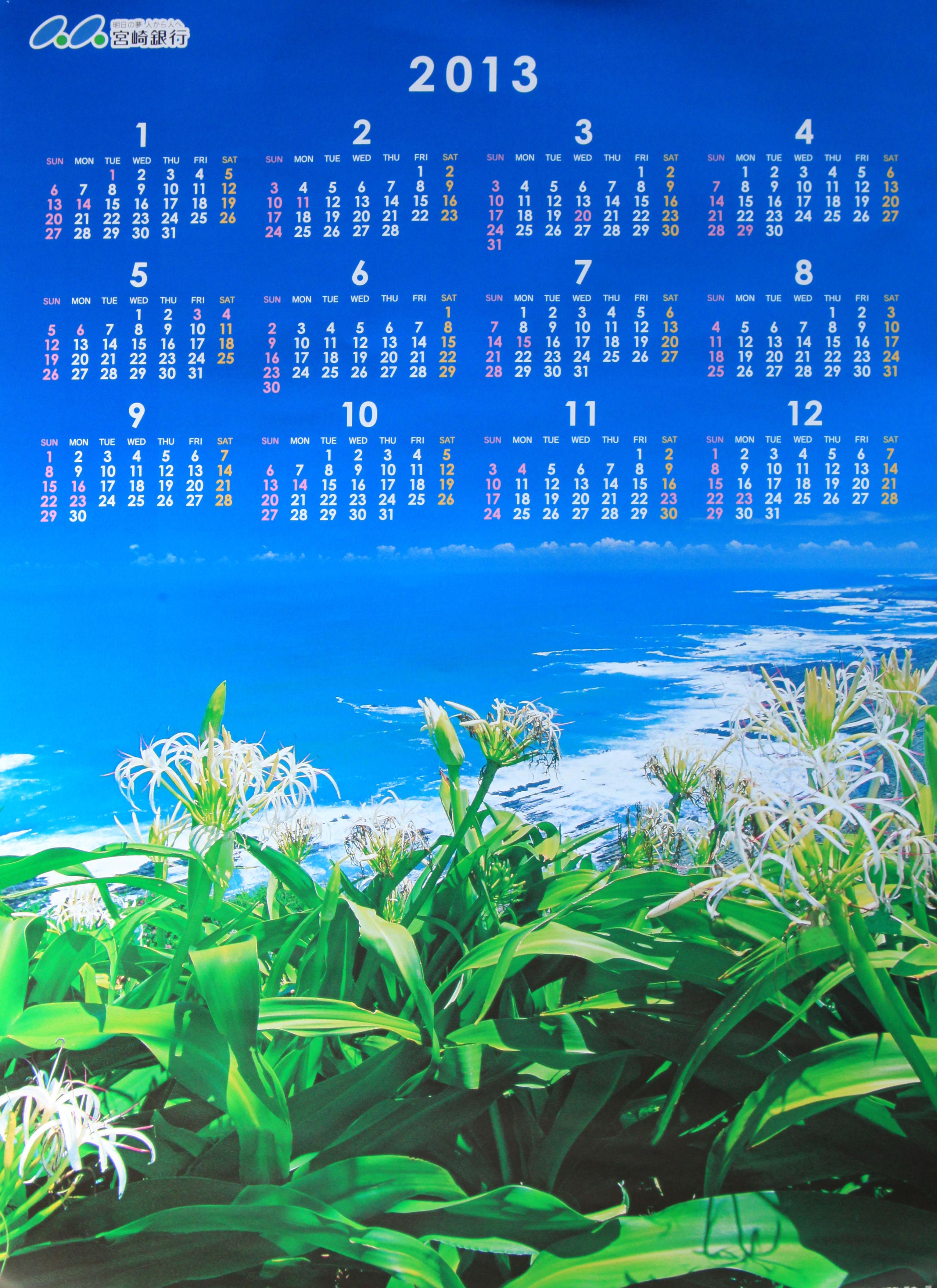2013宮崎銀行カレンダー