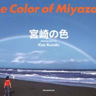 写真集「宮崎の色」 発売中