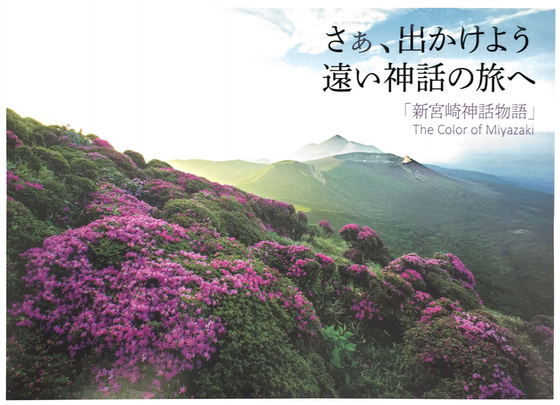 「新宮崎神話物語」 The Color of Miyazaki