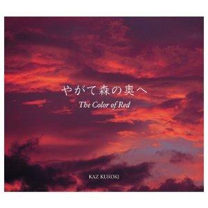 やがて森の奥へ―The color of red